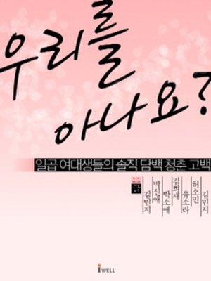 cover image of 우리를 아나요?