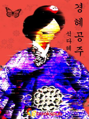 cover image of 경혜공주