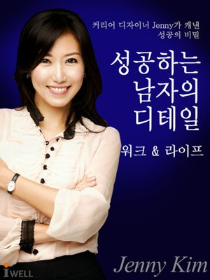 cover image of 성공하는 남자의 디테일 2(전자책)