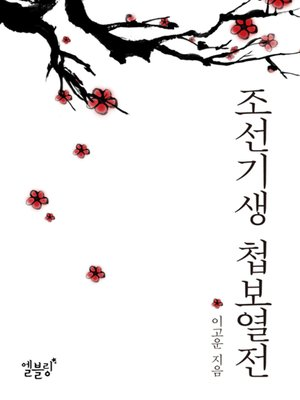 cover image of 조선기생 첩보열전