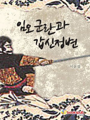 cover image of 임오군란과 갑신정변