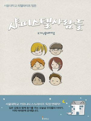 cover image of 샤피스텔 사람들