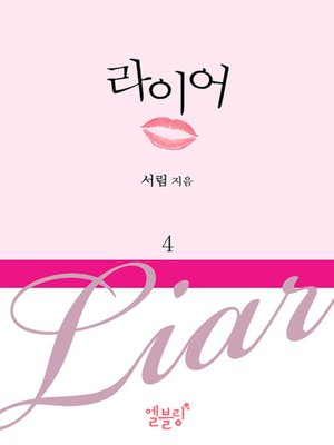 cover image of [드라마 로맨스] 라이어 4 (전 5권)