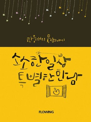 cover image of 소소한일상 특별한 만남