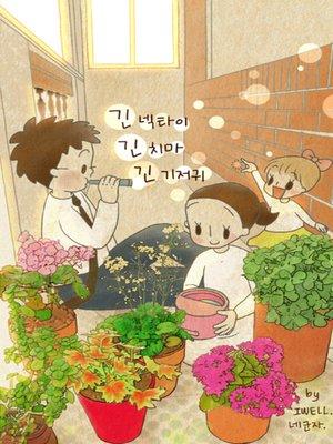 cover image of 긴.긴.긴. 8~9 (긴넥타이 긴치마 긴기저귀)