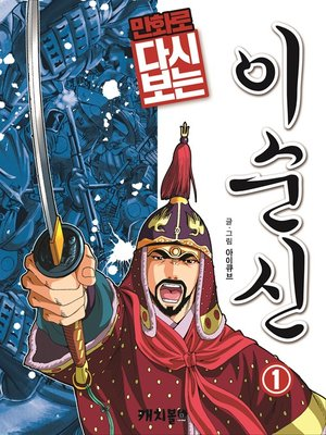cover image of The Legendary Admiral, Sunshin Yi, Volume 1