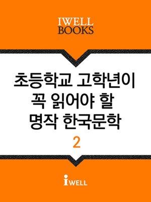 cover image of 초등학교 고학년이 꼭 읽어야 할 명작 한국문학 2