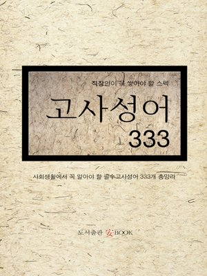cover image of 고사성어 333