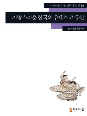 cover image of <외국인을 위한 한국어 읽기>