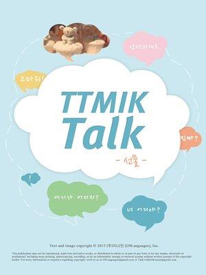 cover image of TTMIK Talk-Present