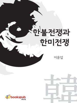 cover image of 한불전쟁과 한미전쟁