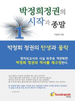 cover image of 박정희 정권의 시작과 종말 1