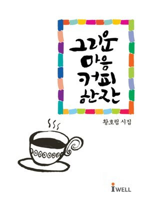 cover image of 그리운 마음 커피 한 잔