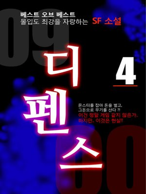 cover image of 디펜스4