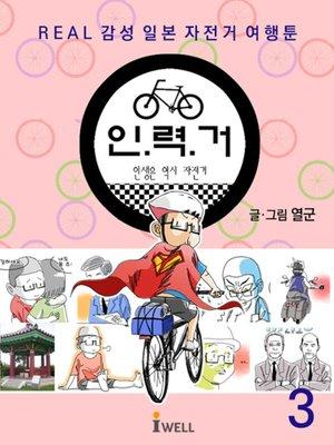 cover image of REAL감성 일본자전거 여행툰_인력거3편
