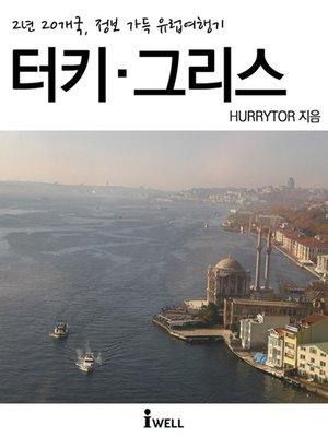 cover image of 2년 20개국, 정보 가득 유럽여행기_터키·그리스