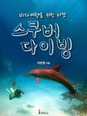 cover image of 바다여행을 위한 티켓 스쿠버다이빙