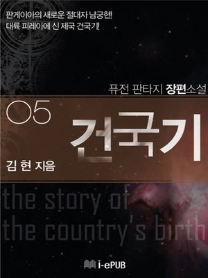 cover image of 건국기 5