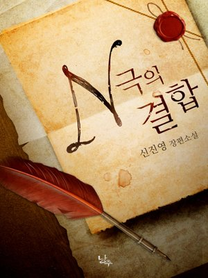 cover image of N극의 결합