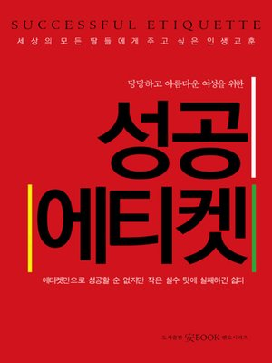 cover image of 성공에티켓