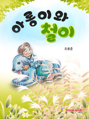 cover image of 아롱이와 철이