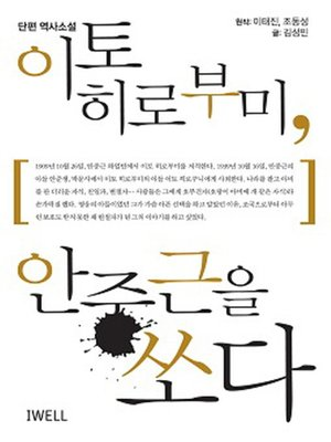 cover image of 이토 히로부미 안중근을 쏘다
