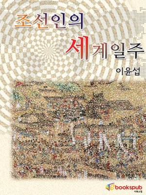 cover image of 조선인의 세계일주