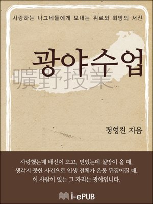cover image of 광야수업
