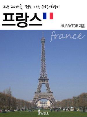 cover image of 2년 20개국, 정보 가득 유럽여행기_프랑스