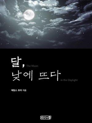 cover image of 달, 낮에 뜨다