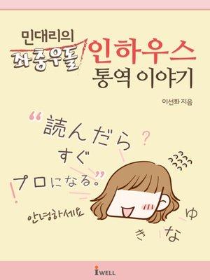 cover image of 민 대리의 좌충우돌 인하우스 통역이야기