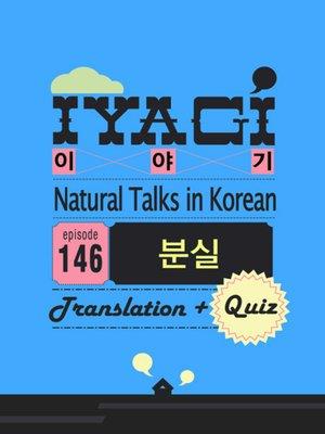 cover image of (Natural Talks in Korean) IYAGI #146 분실