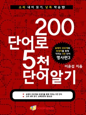 cover image of 200단어로 5천단어 알기-명사편3
