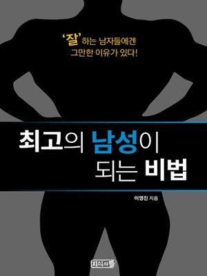 cover image of 최고의 남성이 되는 비법 공개
