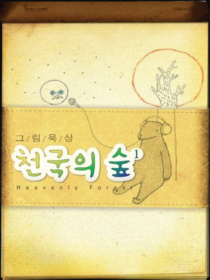 cover image of 천국의 숲 1권 - 치유편