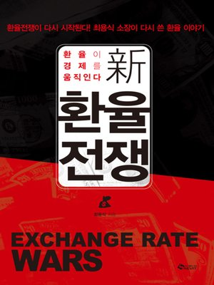 cover image of 新 환율전쟁