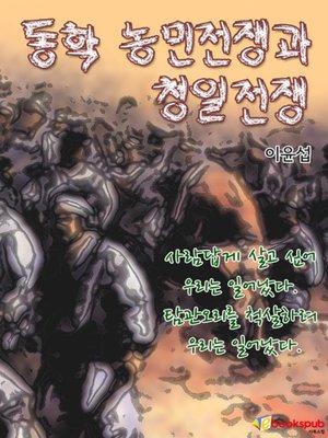 cover image of 동학농민전쟁과 청일전쟁
