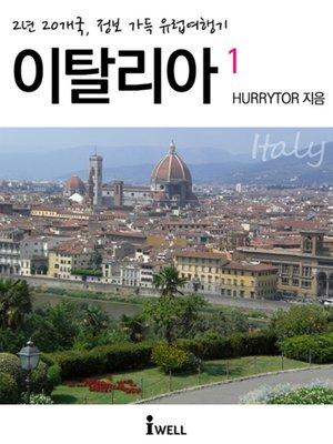 cover image of 2년 20개국, 정보 가득 유럽여행기_이탈리아1