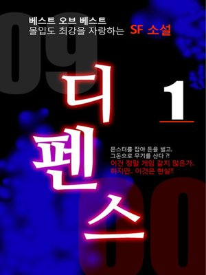 cover image of 디펜스1