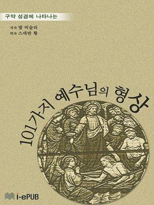cover image of 구약 성경에서 나타나는 101가지 예수님의 형상