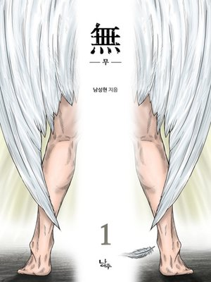 cover image of 무 1권