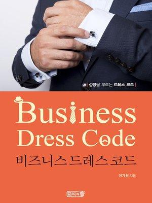 cover image of 비즈니스 드레스 코드