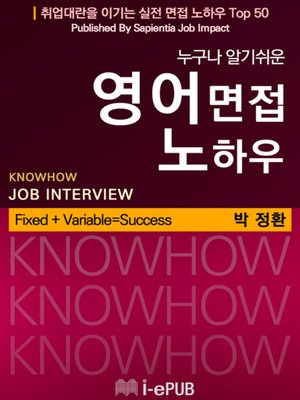 cover image of 누구나 알기쉬운 영어면접 노하우