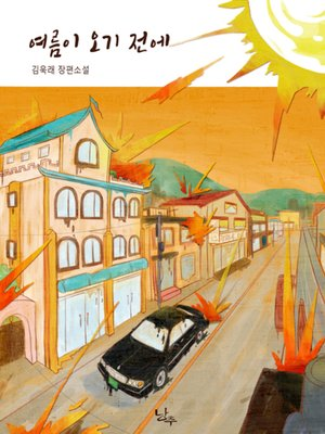 cover image of 여름이 오기 전에