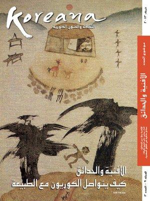 cover image of Koreana - Autumn 2013 (Arabic)