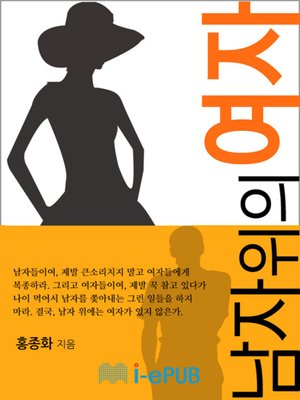 cover image of 남자 위의 여자