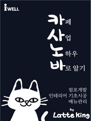 cover image of 카사노바 : 카페사업 노하우 바로알기