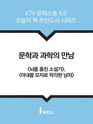 cover image of 문학과 과학의 만남