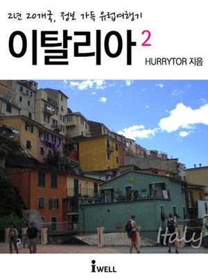 cover image of 2년 20개국, 정보 가득 유럽여행기_이탈리아2