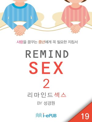 cover image of REMIND SEX 2 (리마인드 섹스 2)